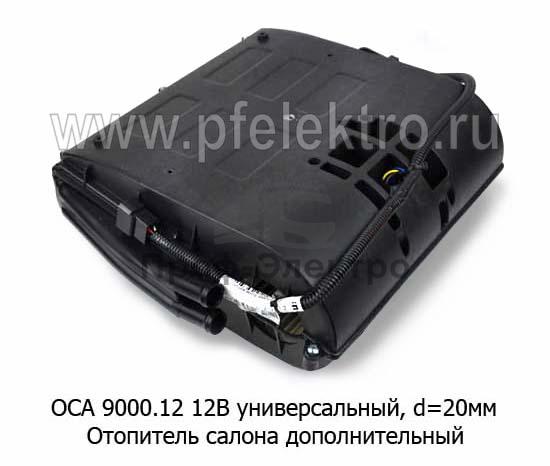 Отопитель дополнительный универсальный d=20 мм (алюм.радиатор) (Авторад) 1