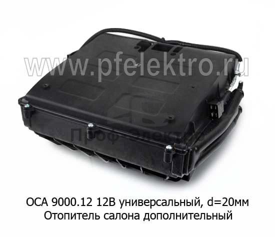 Отопитель дополнительный универсальный d=20 мм (алюм.радиатор) (Авторад) 3