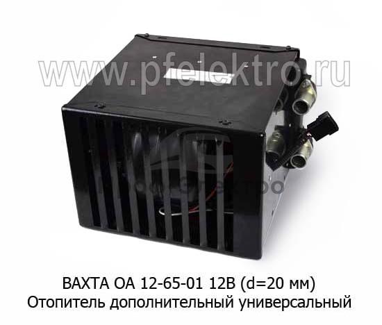 Отопитель дополнительный универсальный d=20 мм (корпус металл) (Авторад) 1
