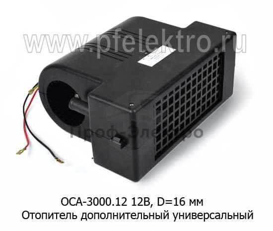 Отопитель дополнительный универсальный d=16 мм (медный радиатор) (Авторад) 0