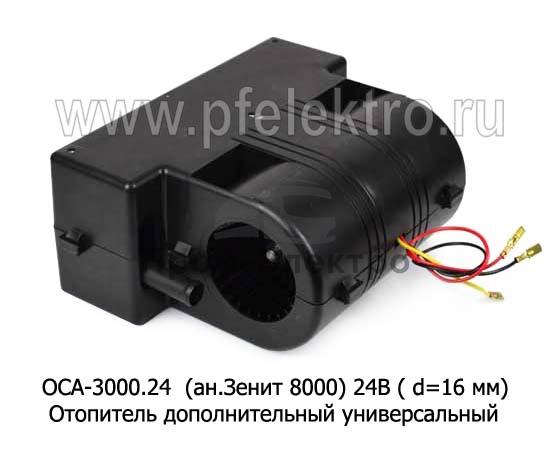 Отопитель дополнительный универсальный d=16 мм (медный радиатор) (Авторад) 1