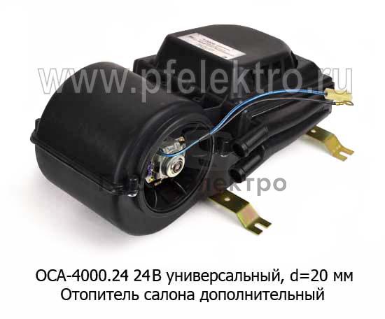 Отопитель дополнительный универсальный d=20 мм (алюм.радиатор) (Авторад) 2