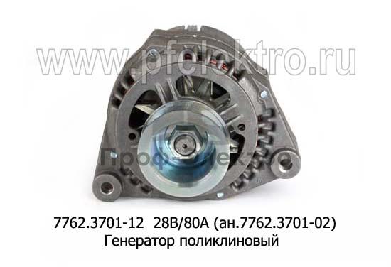 Генератор поликлиновый для камаз, ЛИАЗ с дв.-740 (Евро-2,-3) (ЗиТ) 1