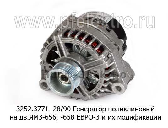 Генератор поликлиновый дв.ЯМЗ-656, -658 Евро-3 и их модиф. (БАТЭ) 0