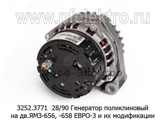 Генератор поликлиновый дв.ЯМЗ-656, -658 Евро-3 и их модиф. (БАТЭ) 2