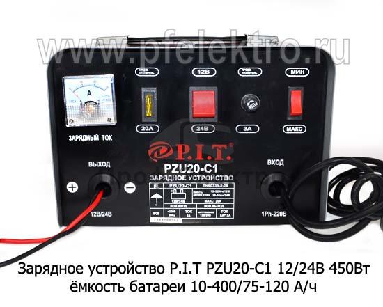 Зарядное устройство 450Вт, ёмкость батареи 10-400/75-120 А/ч 1