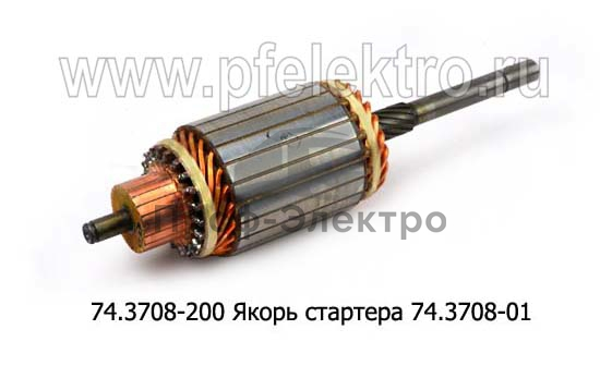 Якорь стартера 74.3708-01 (БАТЭ) 0