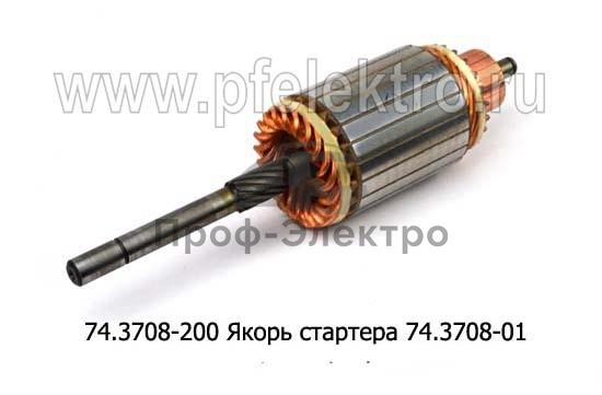 Якорь стартера 74.3708-01 (БАТЭ) 1