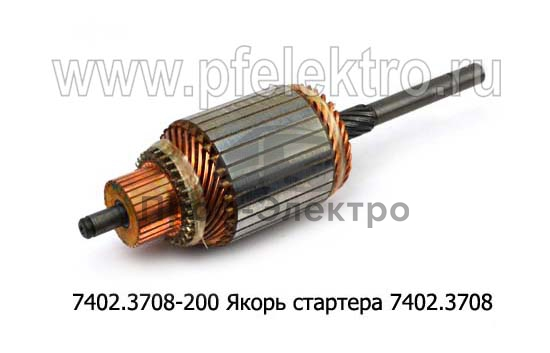 Якорь стартера 7402.3708 (БАТЭ) 0