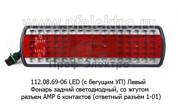 Фонарь задний светодиодный, со жгутом, разъем AMP 6 контактов (ответный разъём 1-01) для камаз (К) 0