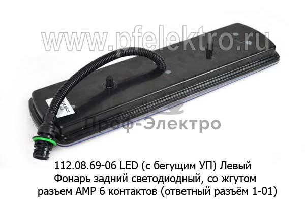 Фонарь задний светодиодный, со жгутом, разъем AMP 6 контактов (ответный разъём 1-01) для камаз (К) 1