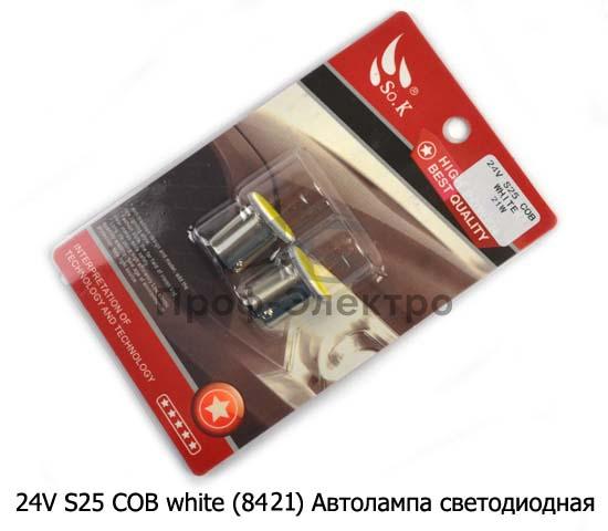 Автолампа светодиодная (А24-21 BA15s) габариты, поворот, задний свет, все т/с 24В (К) 2