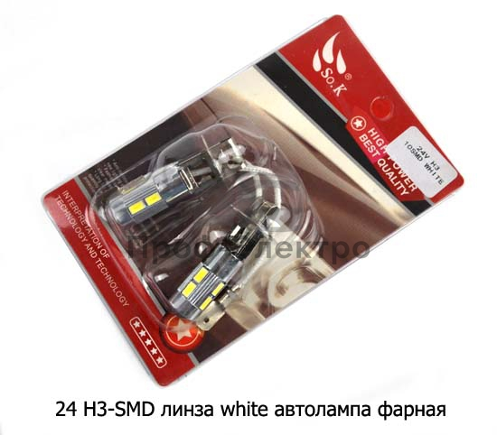 Автолампа фарная H3 противотуманная SMD линза, все т/с 24В (К) 2