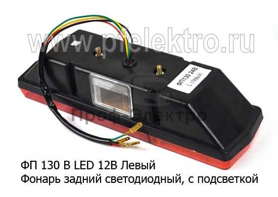 Фонарь задний светодиодный с подсветкой для газ, зил (К) 1