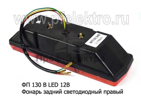 Фонарь задний светодиодный ГАЗ, ЗИЛ (К) 1
