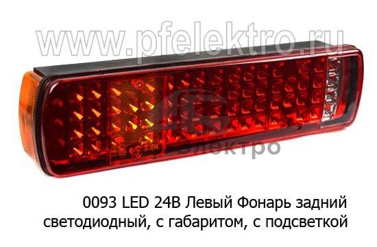 светодиодный с габаритами, с подсветкой, Volvo, Scania (К) 0