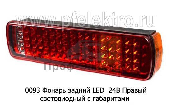 светодиодный с габаритами, Volvo, Scania (К) 0