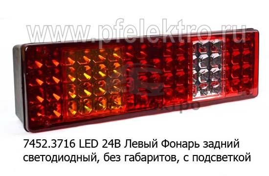 Фонарь задний светодиодный без габаритов, с подсветкой, камаз, МАЗ, УРАЛ, ЗИЛ, автобусы (К) 0