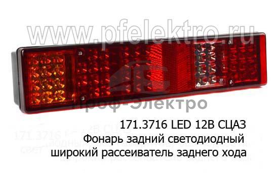 Фонарь задний светодиодный ГАЗ 3302, ЗИЛ-Бычок, Валдай (широкий рассеватель заднего хода) (К) 0