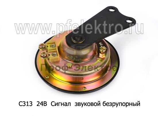 Сигнал  звуковой безрупорный (клеммы) для камаз, урал, белаз, газ, зил, тракторы 1