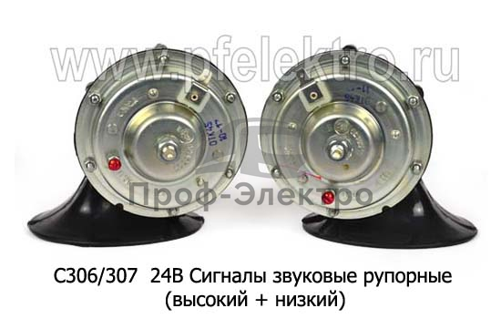 Сигналы звуковые рупорные (выс+низ) для камаз, урал, все т/с 24В (ЛЭТЗ) 0