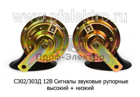 Сигналы звуковые рупорные (выс+низ) ГАЗ-24-10 Волга, ЛИАЗ, ЛАЗ, РАФ, ПАЗ 0