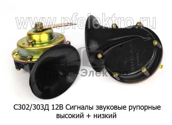 Сигналы звуковые рупорные (выс+низ) ГАЗ-24-10 Волга, ЛИАЗ, ЛАЗ, РАФ, ПАЗ 1