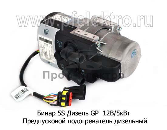 Предпусковой подогреватель дизельный Бинар (с японской свечой), автомобили обьёмом двигателя до 4 литров (Адверс) 0