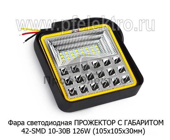Фара прожектор с ДХО, 2 режима 126W (105х105х30) спецтехника (К) 0
