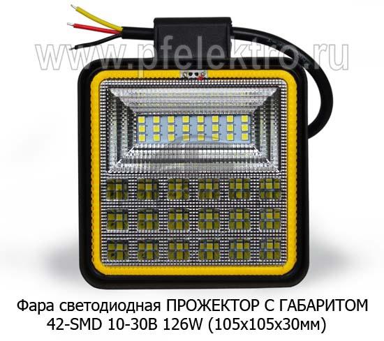 Фара прожектор с ДХО, 2 режима 126W (105х105х30) спецтехника (К) 1