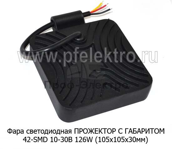 Фара прожектор с ДХО, 2 режима 126W (105х105х30) спецтехника (К) 2