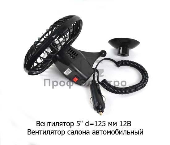 Вентилятор автомобильный салона (пластмассовая решетка, присоска) все т/с 1