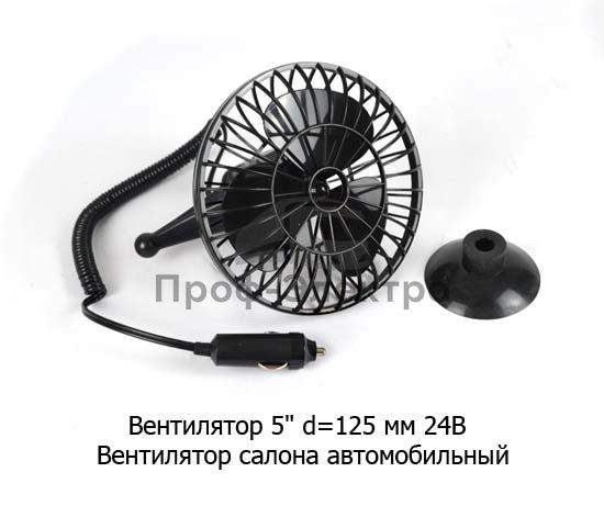 Вентилятор автомобильный салона (пластмассовая решетка, присоска) все т/с 0
