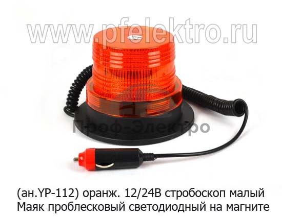 Маяк малый, стробоскоп ( h=90мм,d-125мм) дорожная и спецтехника (К) 0