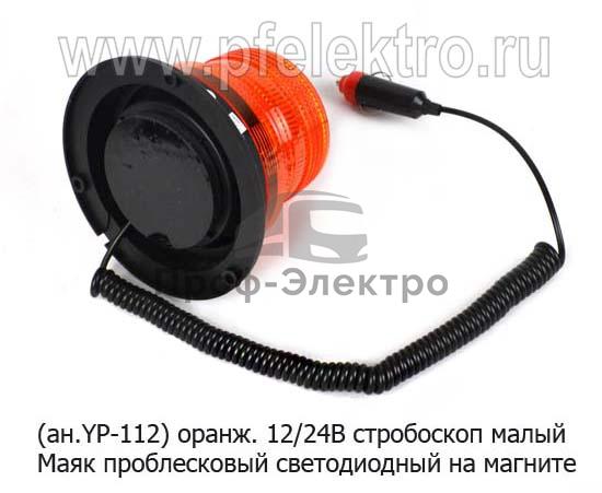 Маяк малый, стробоскоп ( h=90мм,d-125мм) дорожная и спецтехника (К) 1