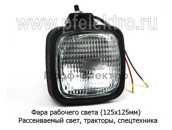 (125х125мм) Рассеиваемый и дополнительный свет, тракторы, спецтехника (К) 0