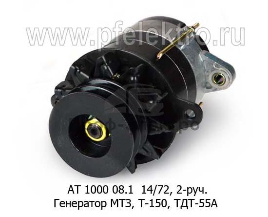 Генератор МТЗ-100, -102, -800В, Т-150, ТДТ-55А, дв.-245, -260, 2-руч. (Прамо) 0