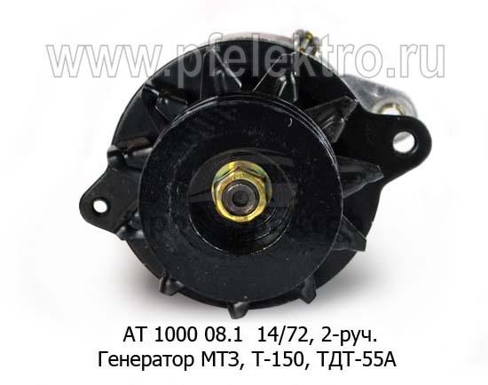 Генератор МТЗ-100, -102, -800В, Т-150, ТДТ-55А, дв.-245, -260, 2-руч. (Прамо) 1