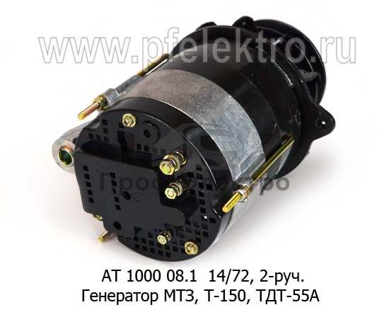 Генератор МТЗ-100, -102, -800В, Т-150, ТДТ-55А, дв.-245, -260, 2-руч. (Прамо) 2