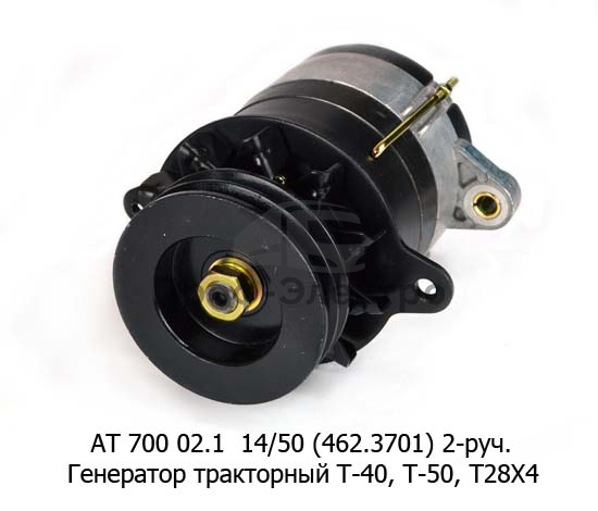 Генератор тракторный Т-28Х4, -Т30М, -Т40, -Т50, дв.Д-30, -36, -37, Д144, 2-руч. (Прамо) 0