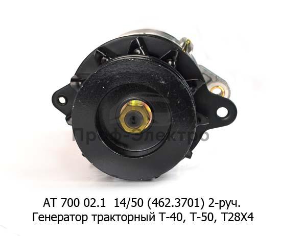 Генератор тракторный Т-28Х4, -Т30М, -Т40, -Т50, дв.Д-30, -36, -37, Д144, 2-руч. (Прамо) 1