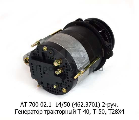 Генератор тракторный Т-28Х4, -Т30М, -Т40, -Т50, дв.Д-30, -36, -37, Д144, 2-руч. (Прамо) 2