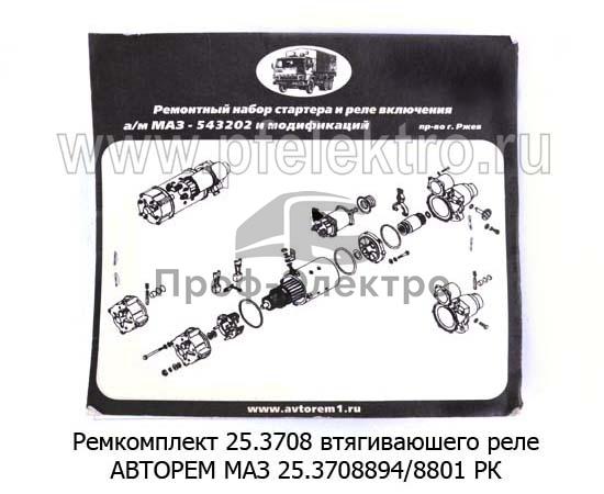 втягиваюшего реле АВТОРЕМ МАЗ 25.3708894/8801 РК (крышка+ болты+диск) 1