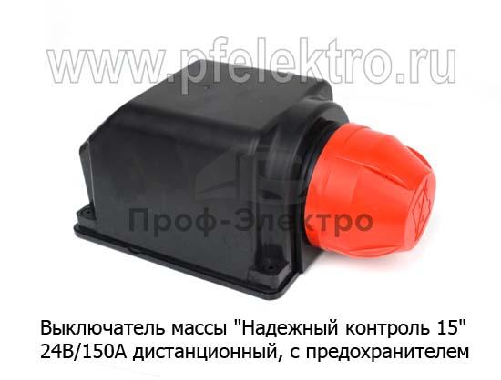 Выключатель дистанционный, степень защиты IP 65, с предохранителем 1