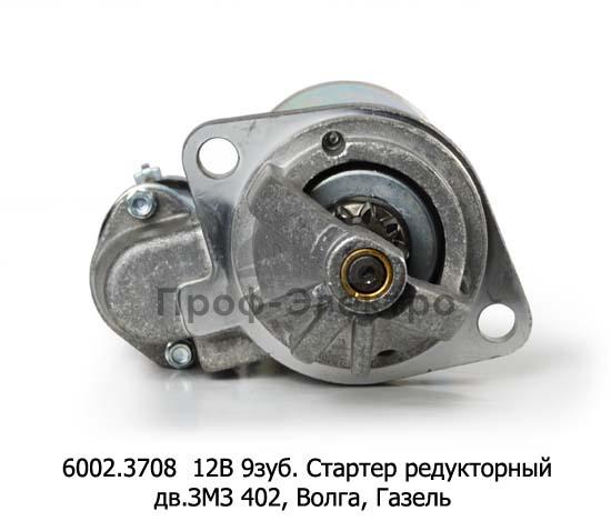 Стартер редукторный, дв.ЗМЗ 402, Волга, Газель (ЗиТ) 1