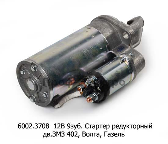 Стартер редукторный, дв.ЗМЗ 402, Волга, Газель (ЗиТ) 2