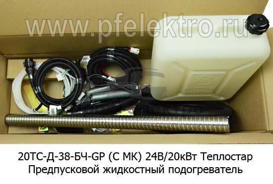 Предпусковой подогреватель жидкостный универсальный Теплостар на все т/с 24В (Адверс) 3