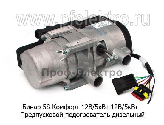 Предпусковой подогреватель дизельный с модемом Бинар, автомобили объёмом двигателя до 4л (Адверс) 1