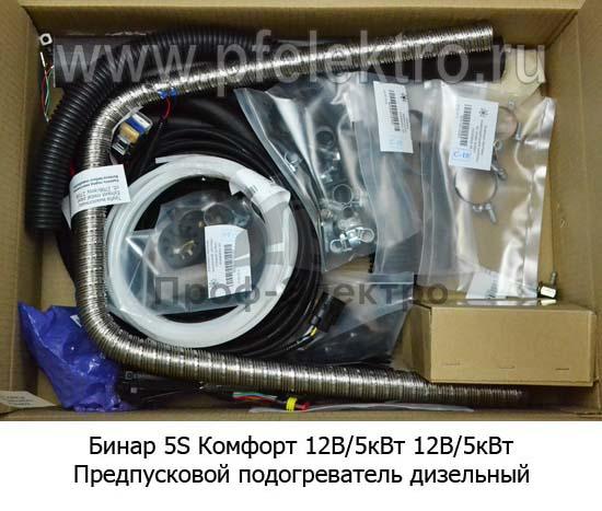 Предпусковой подогреватель дизельный с модемом Бинар, автомобили объёмом двигателя до 4л (Адверс) 2