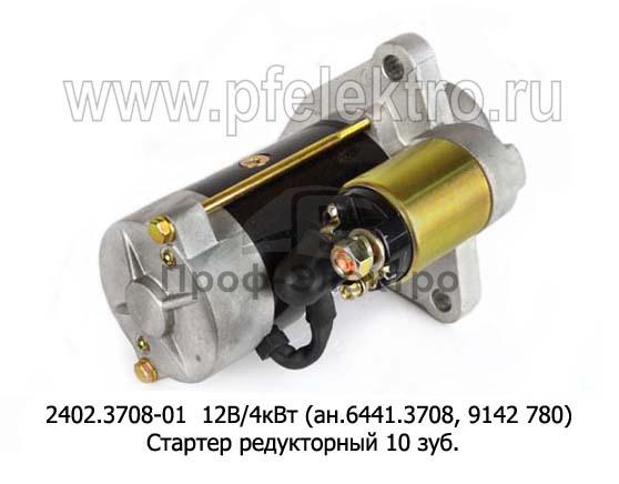 Стартер редукторный, тракторы с дв.Д-143, Д- 145, Д-260, МТЗ 50-80-100 (ЗиТ) 2